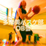 多摩美バスケ部OB会