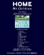 Mr.children  NEW  ALBUM HOME