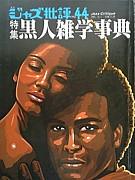 JAZZと黒人音楽を読む!