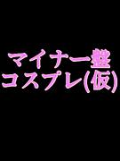 マイナー盤コスプレ(仮)