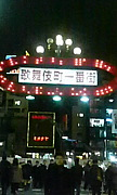 I,LOVE 歌舞伎町