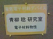青柳研究所