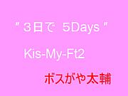 「3日で5Days」藤ヶ谷太輔