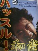 tre-sen 〜ネタ職人の集い〜