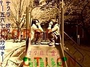 """お笑いライブ""""サクラ、咲く"""""""