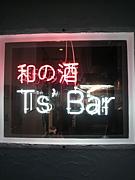 和の酒 T's Bar