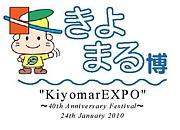 """きよまる博""""KiyomarEXPO"""""""