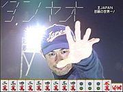 都内で麻雀オフがしたい!