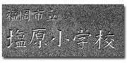 福岡県福岡市立塩原小学校
