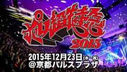 ポルノ超特急2015 ぼっち参戦!