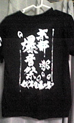 京都爆音祭