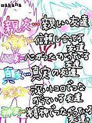 ☆桜井東☆【2005年度卒業生】