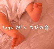 Saga 20's ちびの会