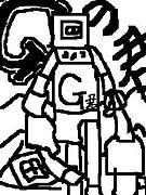 Gの君同盟