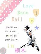 LOVE TOCHIGI BASEBALL