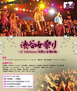 渋谷女祭り