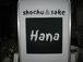 登戸焼酎Bar「Hana」