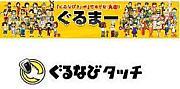 """""""ぐるまー""""ぐるなびタッチ"""