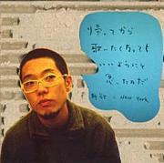 東海〜5年ハナレ組〜