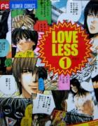 LOVELESS -ラブリス-