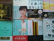 読書会 in 山形