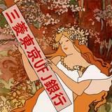 三菱東京UFJ銀行名称変更