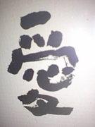 地技Lifeヽ(・∀・)/in 東海