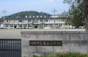 薩摩川内市立亀山小学校