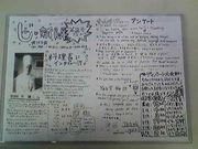 洋上2006☆広報委員会
