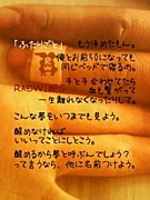 RADWIMPS★大阪本部