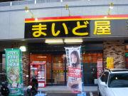 スロット(まいど屋)広島