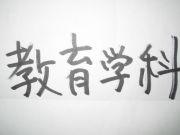 ビバ!教育学ヽ(=´▽`=)ノ