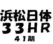 第41期浜松日体33HR♪