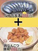 日本茄子軟骨計画