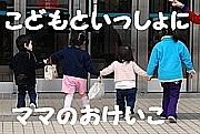 子連れでおけいこ@豊田市