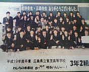 *賀茂高校 3年2組 59期生*