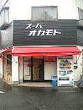 日本食の五月雨