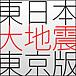 東日本大地震被害(東京版)