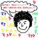 日本の和歌山の岩代が好きっ!!!