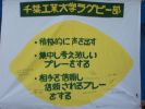 千葉工業大学ラグビー部