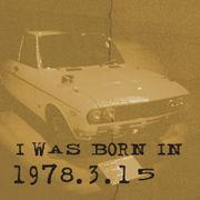 ☆1978年3月15日生まれ☆集合!