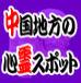 中国地方の心霊スポット