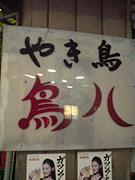 上福岡の名店  鳥八