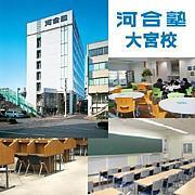 河合塾大宮校