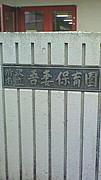 ☆埼玉県所沢市吾妻保育園☆
