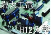 岩大工電H12入学