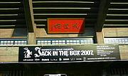 JACK IN THE BOX 2007 DVD化切望
