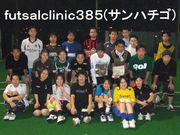 futsalclinic385(サンハチゴ)