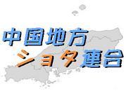 中国地方ショタ連合