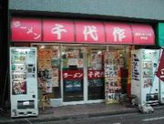 トフル高田馬場2003